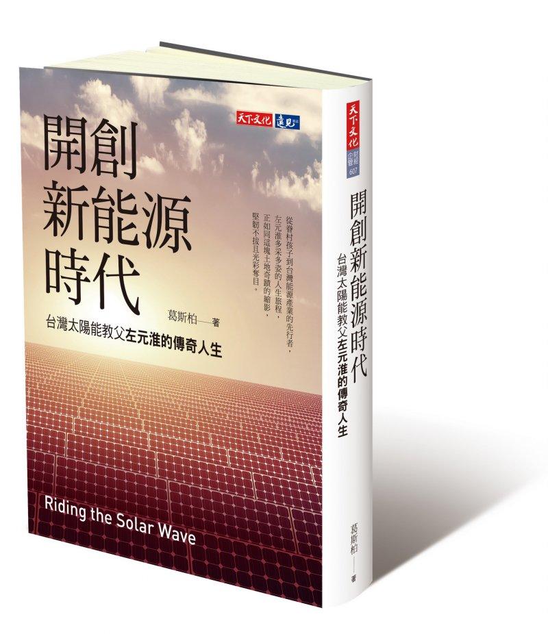 開創新能源時代:台灣太陽能教父左元淮的傳奇人生_立體書封。