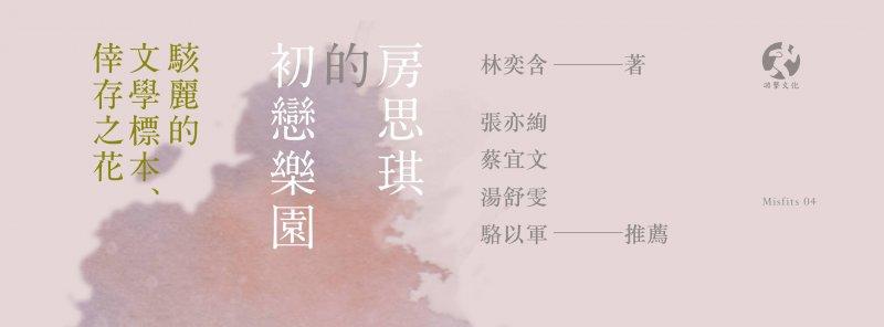輕生女作家林奕含的出版社「游擊文化」,因為在臉書上PO出林女父母的聲明稿,恐怕已經違反《性侵害犯罪防治法》之規定。(取自游擊文化粉絲專頁)