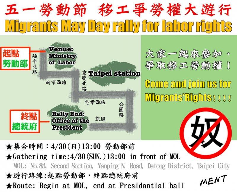 台灣國際勞工協會30日將在勞動部前舉行集會遊行活動(取自台灣國際勞工協會臉書)