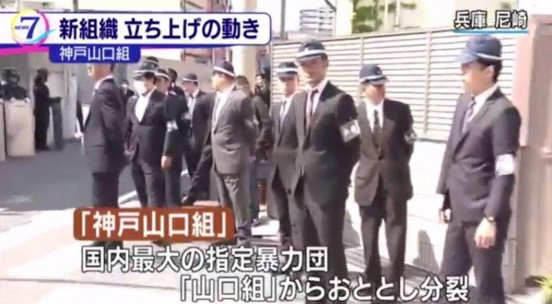 神戶山口組旗下最大直系組織「山健組」傳分裂消息。(翻攝影片)