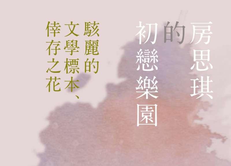2017-05-03-房思琪的初戀樂園-取自游擊文化臉書