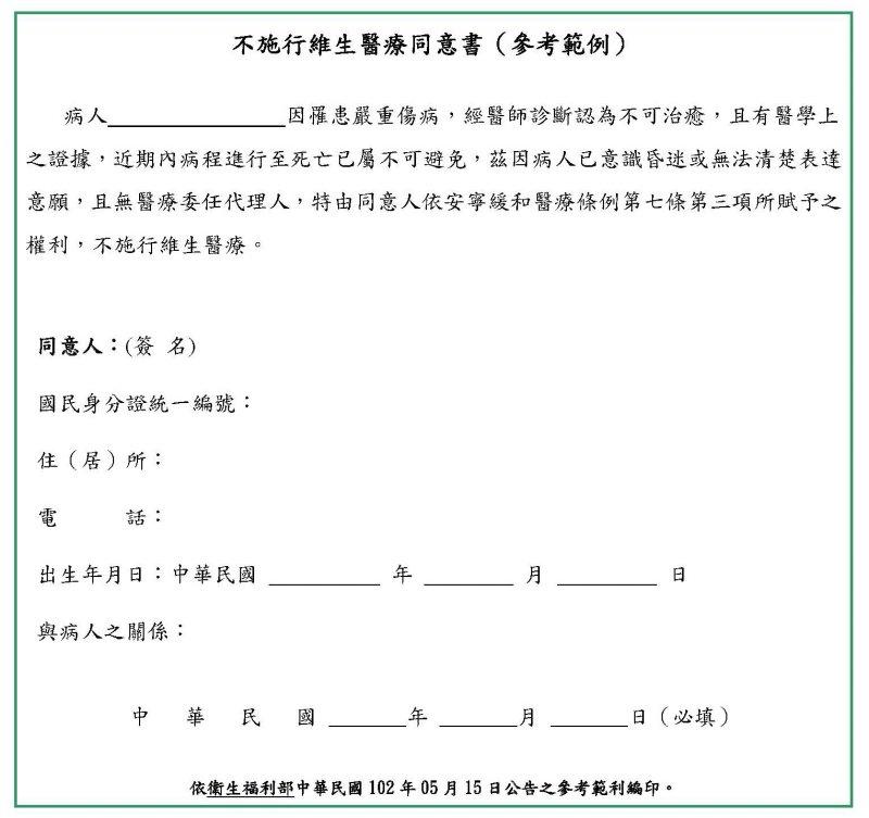 天如專題-不施行維生醫療同意書。(取自台灣安寧照顧協會)