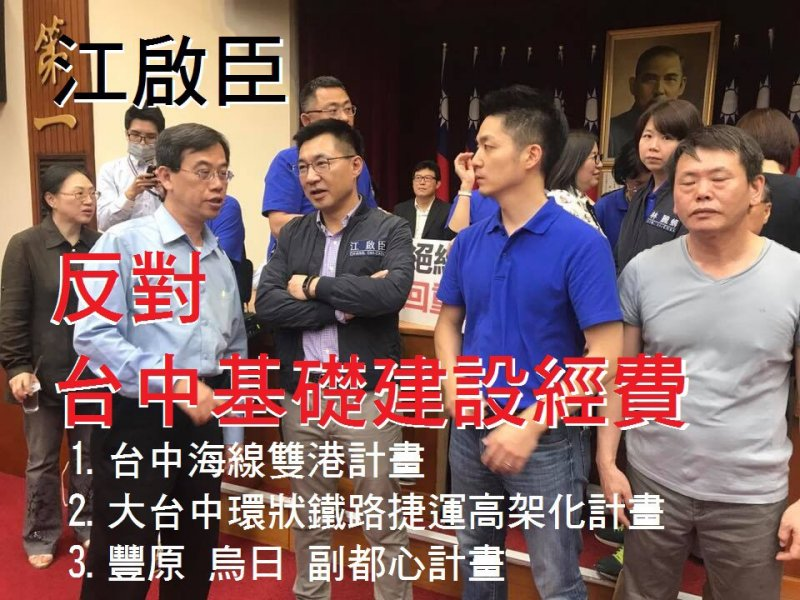 2017-05-04-國民黨批綠營支持者流傳網路文宣攻擊-江啟臣反對台中前瞻基礎建設。(取自網路)