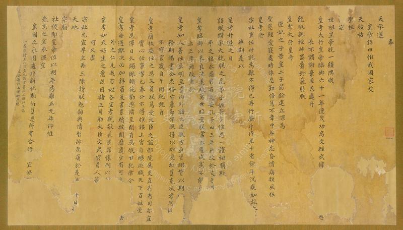 世宗憲皇帝登極恩詔,強力辯護自己的繼位正統性(康熙六十一年十一月二十日)(圖/研之有物提供)