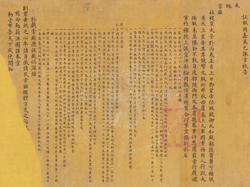 高宗純皇帝傳位詔書,表示雖然退位了還是想把持政權(嘉慶元年正月初一日)(圖/研之有物提供)