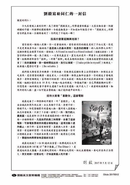 網路上傳出一封劉毅寫給補習班內部人員的信,劉毅在信中解釋為何力挺陳國星。(取自PTT)