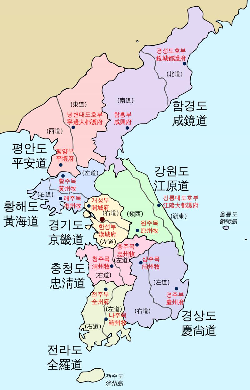 朝鮮八道是朝鮮王朝時期韓國的一級行政區劃,也是現時南北韓的行政區劃基礎。(維基百科)