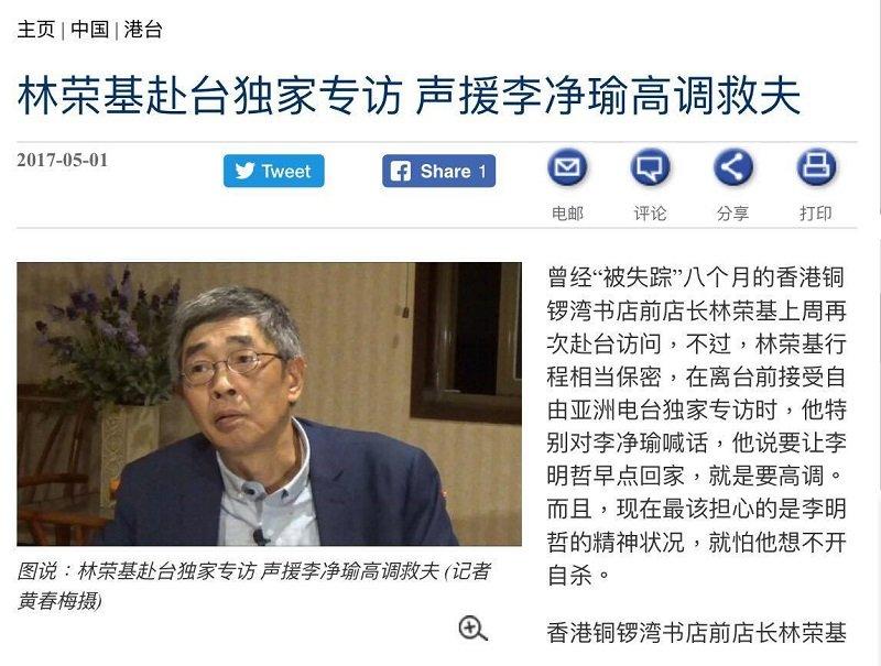 香港銅鑼灣書店老闆林榮基聲援李明哲。(網頁截圖/作者提供)