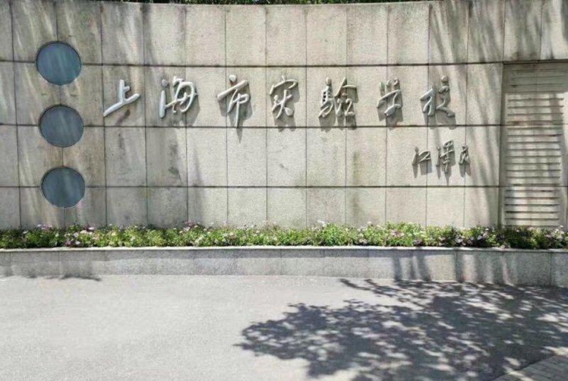 上海實驗學校三十年前成立時,江澤民親自為其題字。
