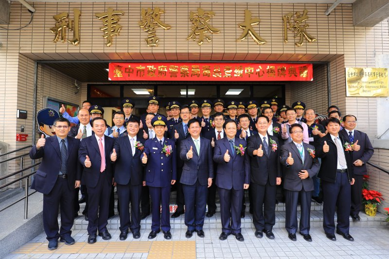 台中市政府加強打擊毒品犯罪,並成立毒品查緝中心,今年初舉行揭牌典禮,市長林佳龍親自主持(台中市政府)