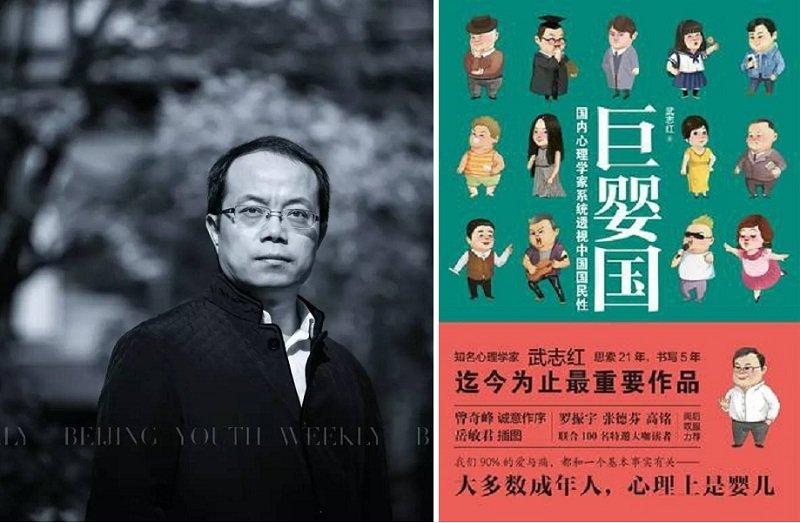 武志紅與他被查禁的作品《巨嬰國》。