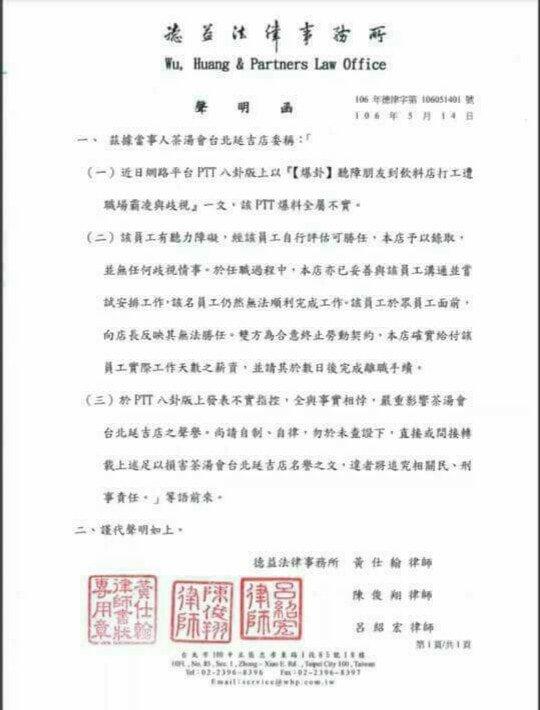 2017-05-16-茶湯會台北延吉店委託律師發表聲明稿,反駁針對廷障生職場歧視之指控-取自盧同學臉書