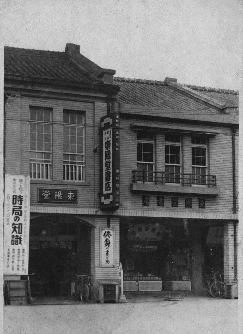東陽堂書店(國家圖書館提供)