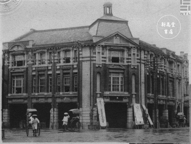 新高堂書店(臺灣圖書館提供)