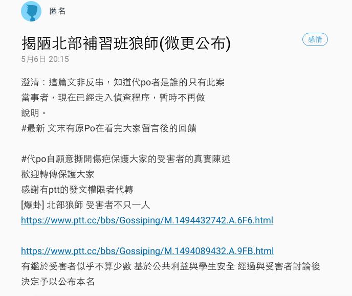 網友在Dcard學生論壇控訴遭理化補教名師許力中猥褻。(取自Dcard)
