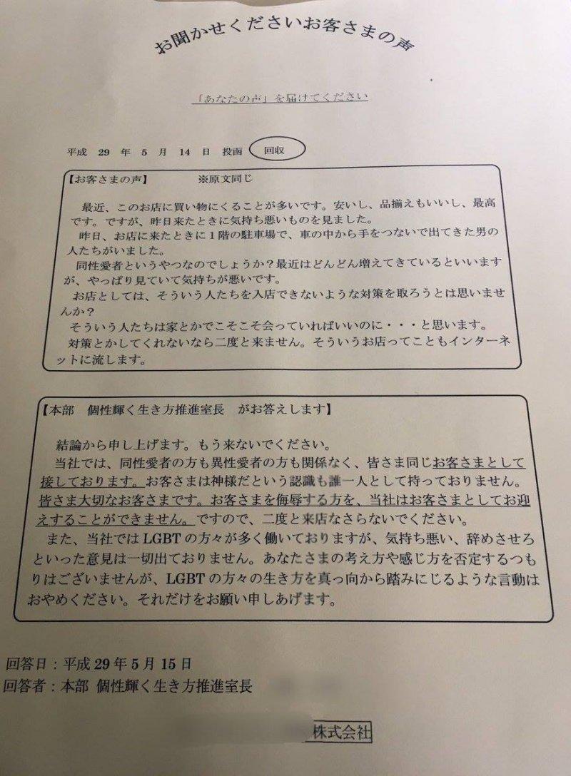推特流傳的日本企業對顧客回函照。