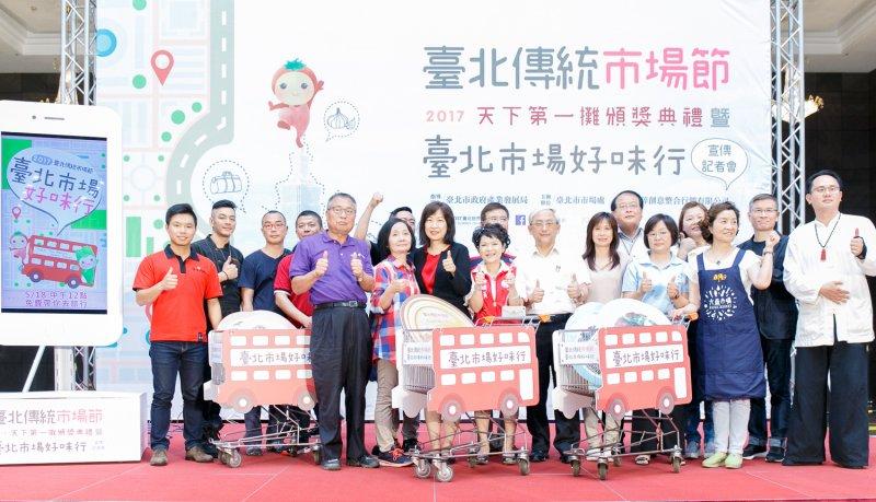 2017臺北傳統市場「天下第一攤」18日舉行頒獎典禮。(取自台北市政府)