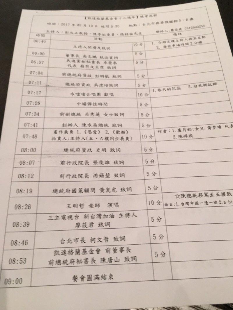 凱達格蘭基金會的流程上,有安排陳水扁上台發言的議程。(風傳媒翻拍).jpg