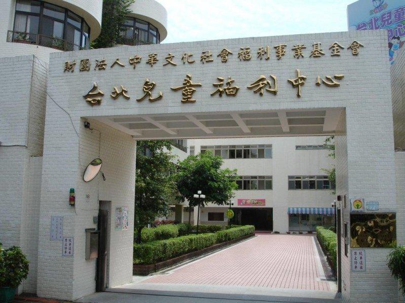 信義區兒福A基地在1994年由內政部移撥給中華救濟總會,由救總成立「中華文化社會福利事業基金會」經營台北兒童福利中心。(取自台北兒童福利中心臉書)