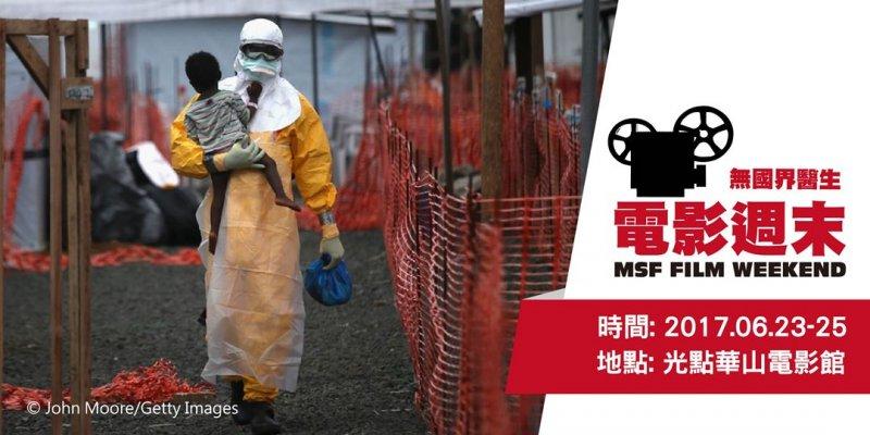 「無國界醫生電影週末」,《站在最前線》(MSF網站)