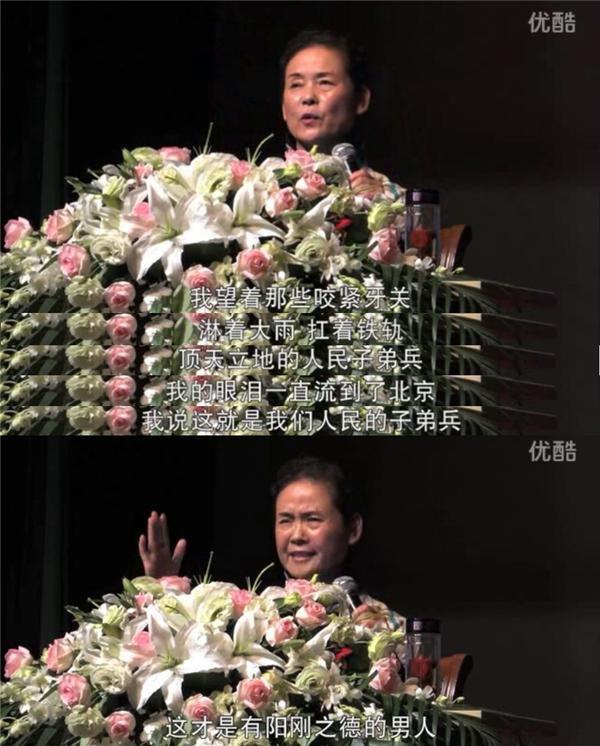 丁璇演說時稱「武警戰士扛火車」,讓她非常感動。
