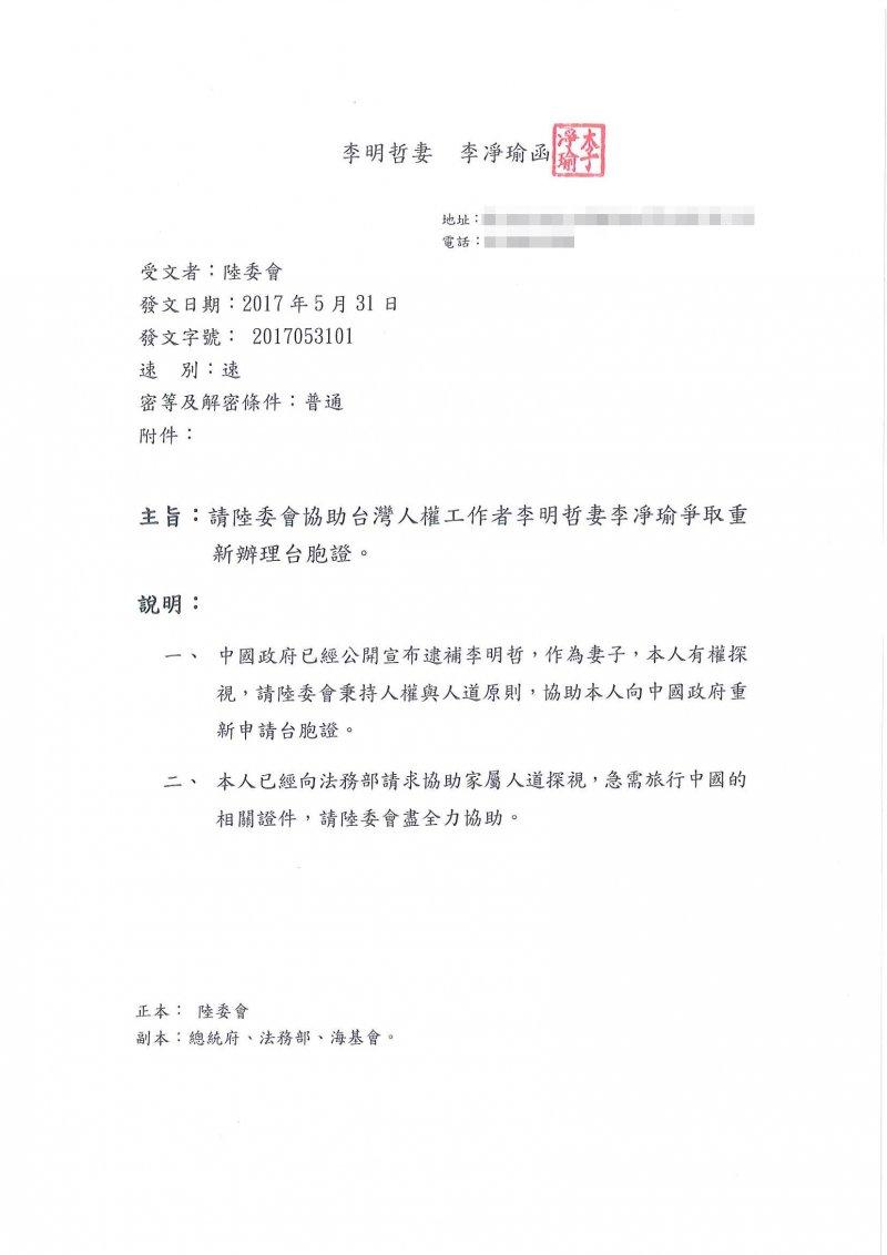 李凈瑜於31日發函給陸委會,希望政府單位能協助她辦理台胞證,讓她赴中國探視失聯2個月的丈夫。