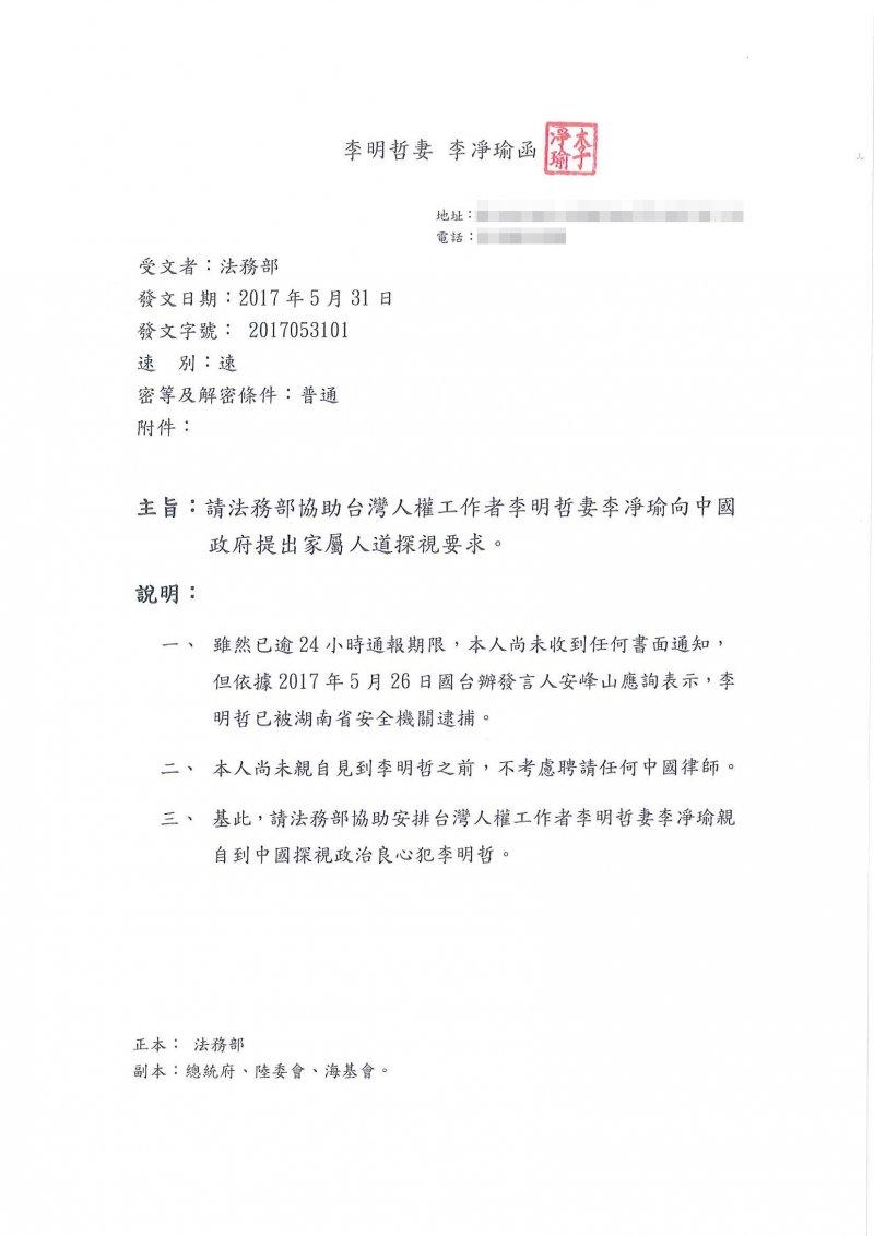 李凈瑜於31日發函給法務部,希望政府單位能協助她辦理台胞證,讓她赴中國探視失聯2個月的丈夫。