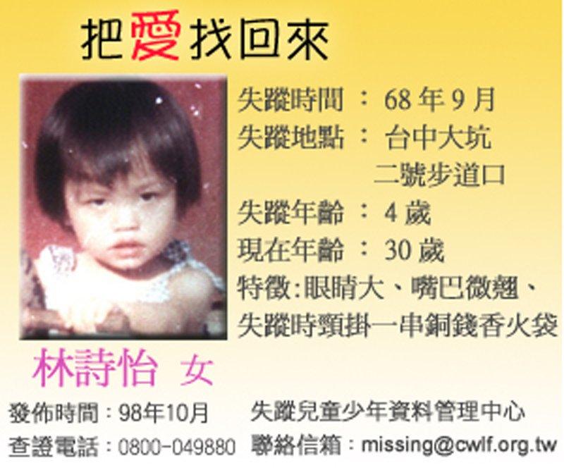 20170602天如專題-看著近40年前4歲小詩怡失蹤前拍的照片,林媽媽的眼淚再度潰堤。(失蹤兒童少年資料管理中心提供)