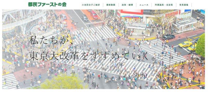 小池百合子引領的新黨「東京都居民第一會」。(翻攝同黨官網)
