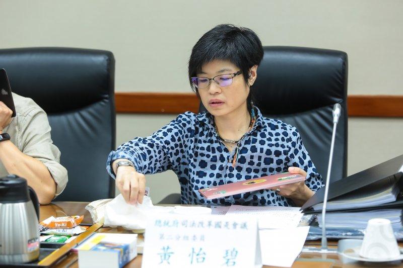 20170603-司改國是會議委員黃怡碧3日出席「第二分組第二次增開會議」。(顏麟宇攝)