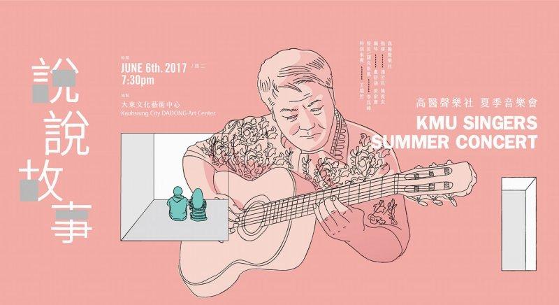高雄醫學大學聲樂社舉辦夏季公演《說說故事》音樂會,邀請前總統陳水扁出席。(圖取自高醫聲樂社臉書)