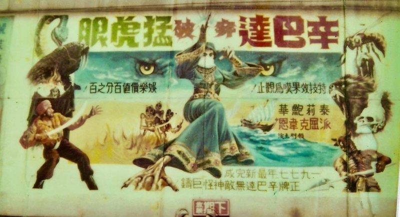 傳統電影看板,此部為「辛巴達穿破猛虎眼」。(照片來源/魏榮欣提供)