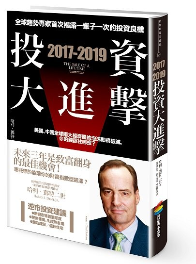 2017-2019投資大進擊書封_立體(小).jpg