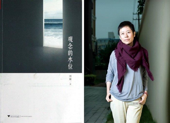 中國學者劉瑜與其著作《觀念的水位》。