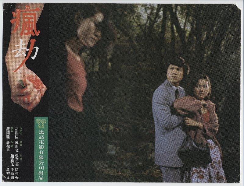 許鞍華導演第一部劇情長片《瘋劫》。(圖/台北電影節提供)