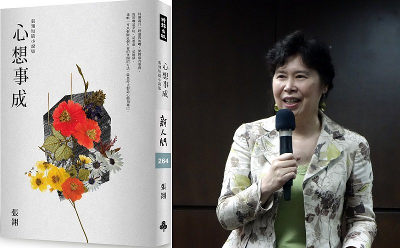 張翎(北美作家協會官網)和她最新在台出版的《心想事成:張翎短篇小說集》(時報出版)