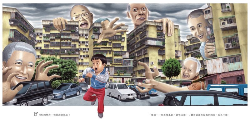 滿是鐵窗的老公寓,是兄弟倆對台北最深刻的印象。(圖/尖端出版提供)