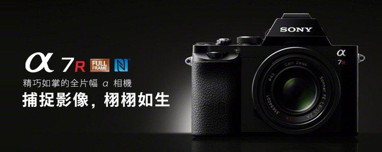 Sony的α7R全片幅數位單眼。