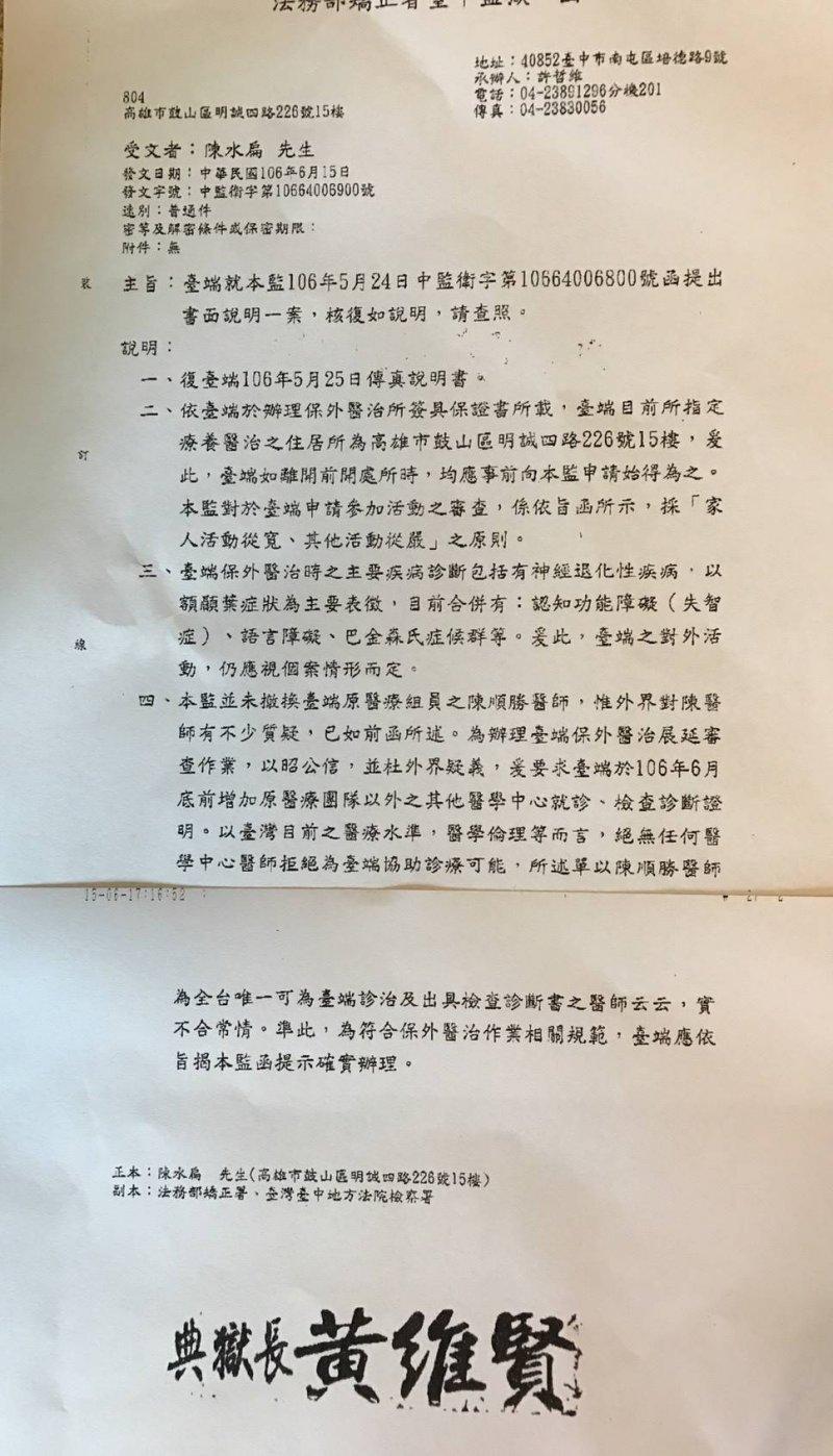 中監寄公文給陳水扁,提出兩項要求。.jpg