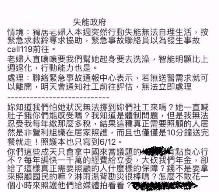 獨居老婦救護遭批「失能政府」 社會局:將先安置1