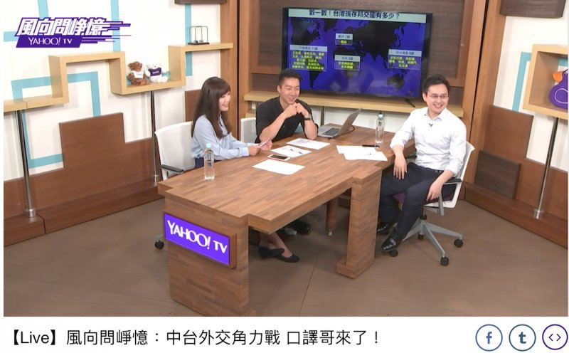 20170619-口譯哥趙怡翔在網路節目《風向問崢憶》討論「中台外交角力戰」。主持人為民進黨發言人吳沛憶與時代力量發言人吳崢。(取自《風向問崢憶》)