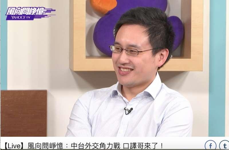 20170619-口譯哥趙怡翔在網路節目《風向問崢憶》討論「中台外交角力戰」。(取自《風向問崢憶》)