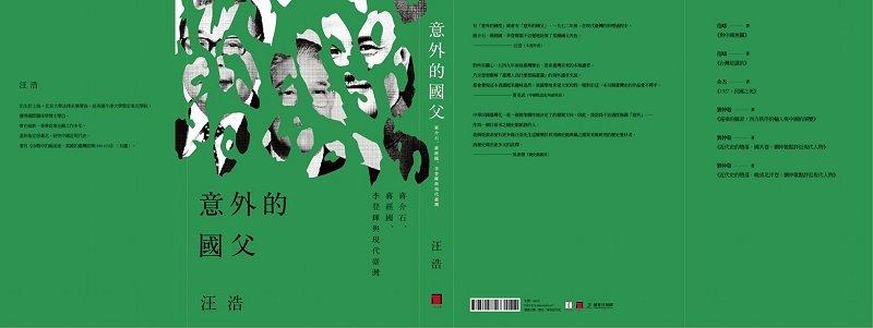 《意外的國父:蔣介石、蔣經國、李登輝與現代台灣》(八旗文化提供)