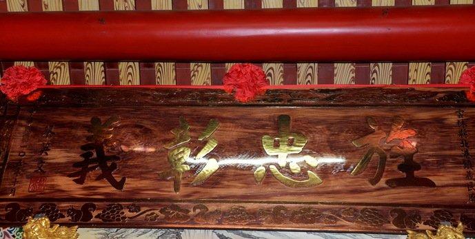 義民廟祭祀保鄉衛民殉難的義民及義犬,具有教忠教孝之義,當地民眾敬仰有加。〔圖/雲林縣政府提供〕