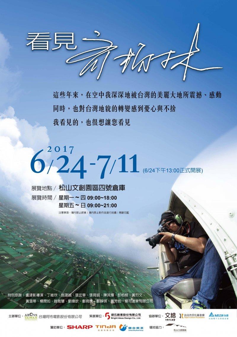 《看見齊柏林》展覽活動海報。(圖/台灣阿布電影公司提供)