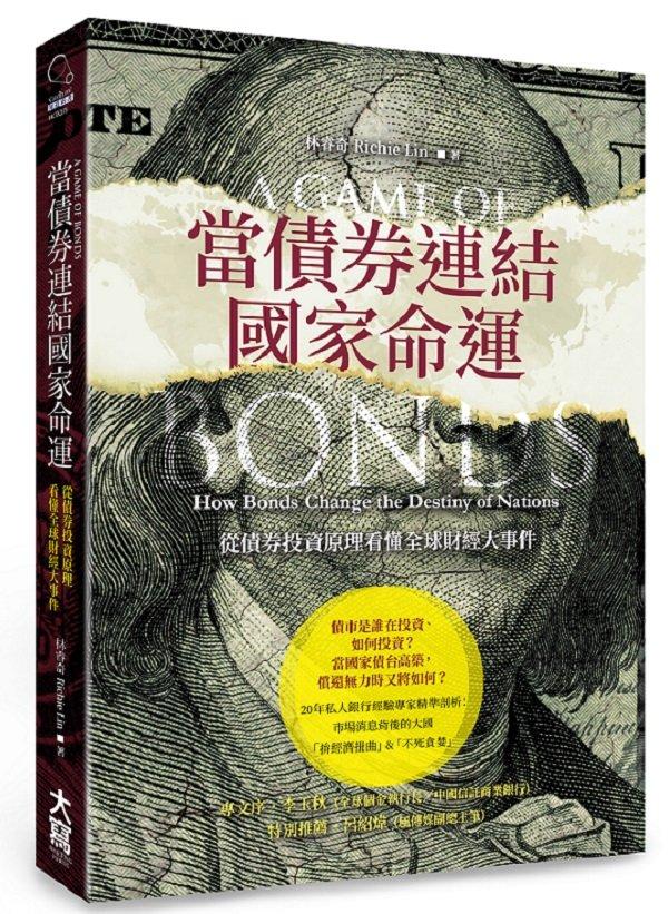 《當債券連結國家命運》(圖由大寫出版提供)