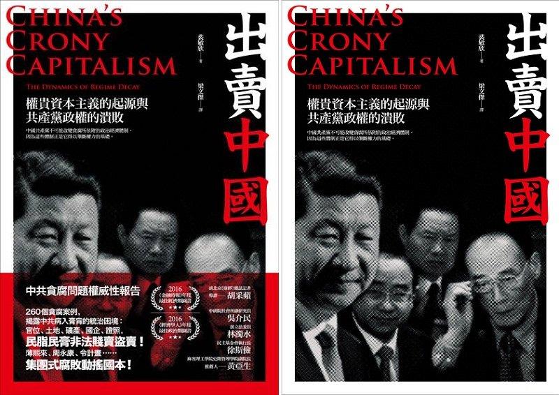 《出賣中國:權貴資本主義的起源與共產黨政權的潰敗》書封。(八旗文化提供)