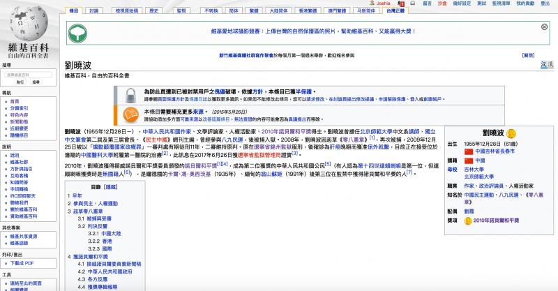 劉曉波的維基百科頁面。