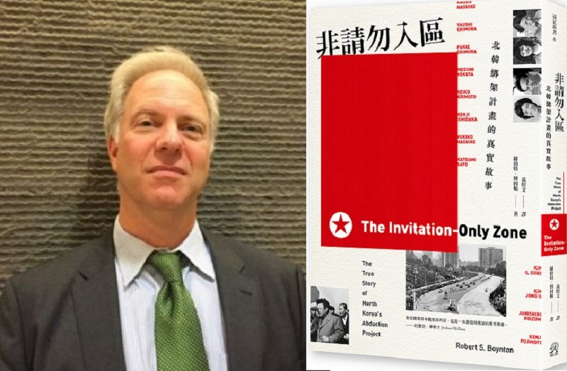《非請勿入區:北韓綁架計畫的真實故事》書封