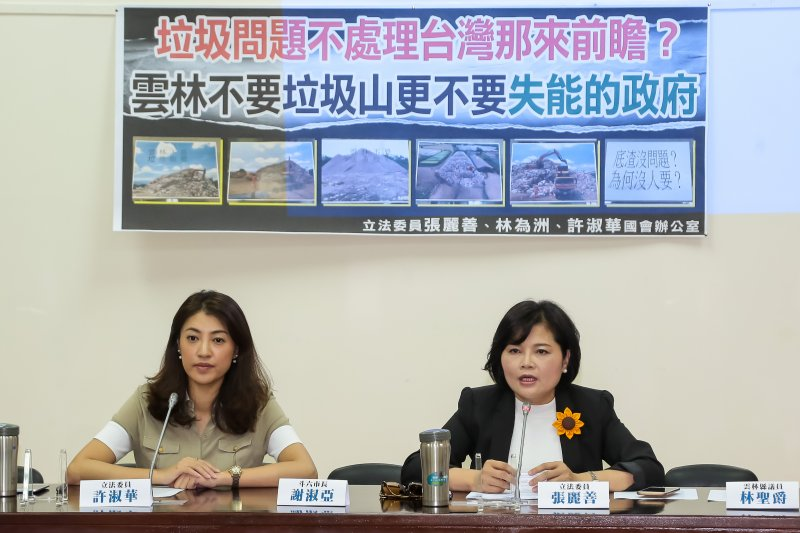 20170628-國民黨立委張麗善、許淑華28日召開「垃圾問題不處理台灣那來前瞻?雲林不要垃圾山更不要失能的政府」記者會。(顏麟宇攝)